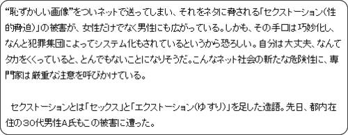 http://www.tokyo-sports.co.jp/nonsec/social/595278/