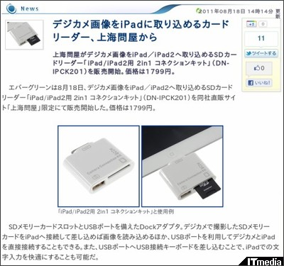 http://plusd.itmedia.co.jp/pcuser/articles/1108/18/news048.html