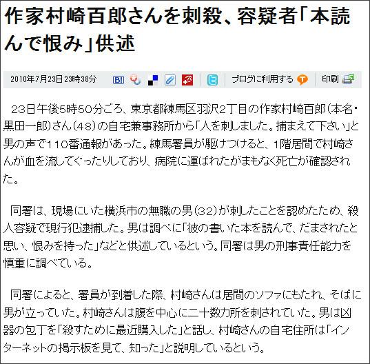 http://www.asahi.com/national/update/0723/TKY201007230726.html