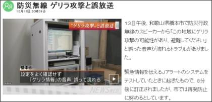 http://www3.nhk.or.jp/news/html/20131213/k10013822591000.html