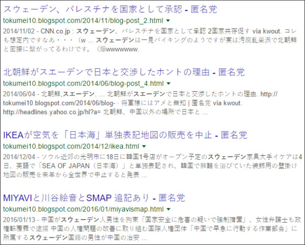 https://www.google.co.jp/#q=site:%2F%2Ftokumei10.blogspot.com+%E3%82%B9%E3%82%A6%E3%82%A7%E3%83%BC%E3%83%87%E3%83%B3&btnK=Google+%E6%A4%9C%E7%B4%A2