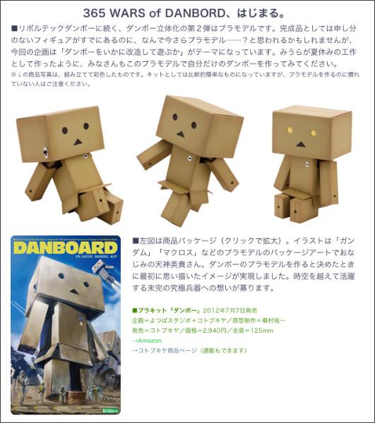 http://yotuba.com/danbo_plakit.html