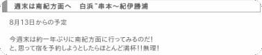 http://onsenspaspa.blog123.fc2.com/blog-entry-154.html