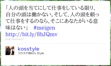 http://twitter.com/kosstyle/status/7619517401