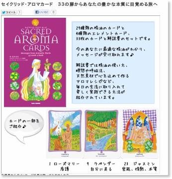 http://shop.aroma-ventvert.com/?pid=43238112
