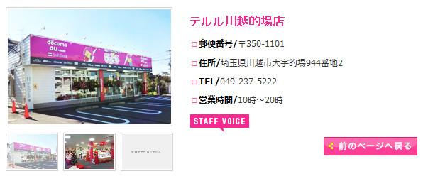http://www.teluru.jp/shop/%e3%83%86%e3%83%ab%e3%83%ab%e5%b7%9d%e8%b6%8a%e7%9a%84%e5%a0%b4%e5%ba%97/