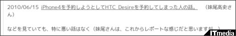 http://blogs.itmedia.co.jp/katabami/2010/06/htc-desire-7280.html