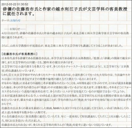 http://ameblo.jp/tuad-bungei/entry-11199914674.html