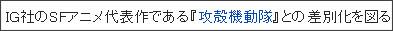 http://ja.wikipedia.org/wiki/PSYCHO-PASS