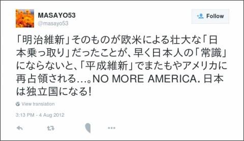 https://twitter.com/masayo53/status/231875483653009409