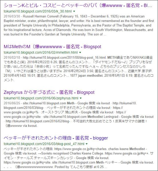 https://www.google.co.jp/search?ei=FECQWpyRB4-ujwPmlbn4Dw&q=site%3A%2F%2Ftokumei10.blogspot.com+Meth+Methodist&oq=site%3A%2F%2Ftokumei10.blogspot.com+Meth+Methodist&gs_l=psy-ab.12...0.0.0.6971.0.0.0.0.0.0.0.0..0.0....0...1c..64.psy-ab..0.0.0....0.f2L8eUW9Ka4