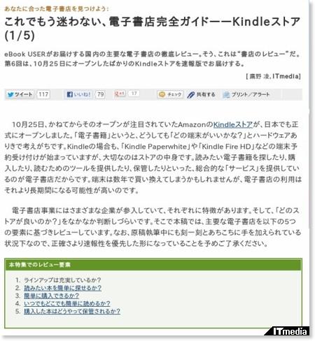 http://ebook.itmedia.co.jp/ebook/articles/1210/26/news131.html