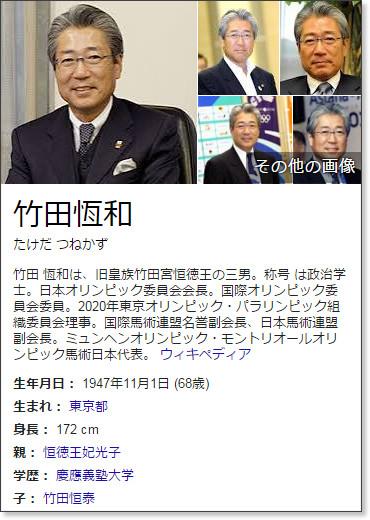 https://www.google.co.jp/search?client=opera&q=%E7%AB%B9%E7%94%B0%E6%81%86%E5%92%8C&sourceid=opera&ie=UTF-8&oe=UTF-8