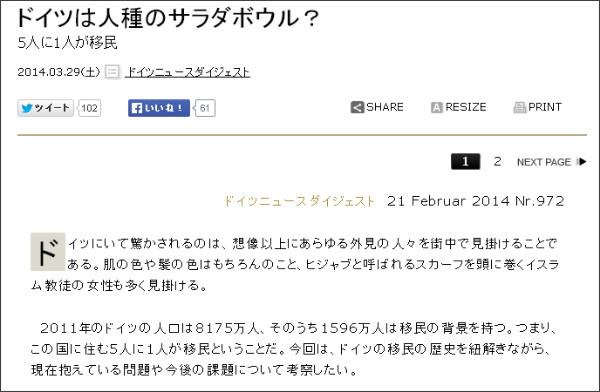 http://jbpress.ismedia.jp/articles/-/40313