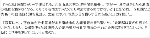 http://www.okinawatimes.co.jp/article/2012-03-22_31357/