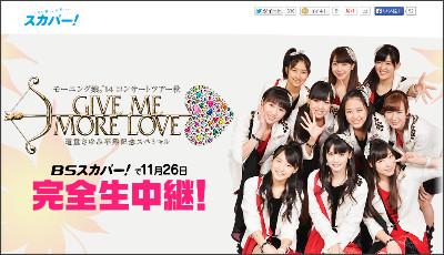 http://www.skyperfectv.co.jp/special/morningmusume/