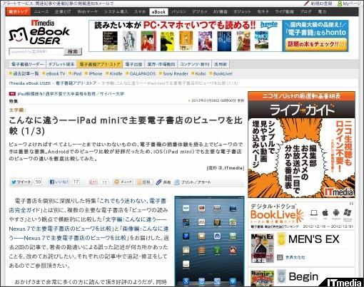 http://ebook.itmedia.co.jp/ebook/articles/1301/09/news008.html