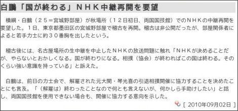 http://www.sponichi.co.jp/sports/news/2010/09/02/03.html
