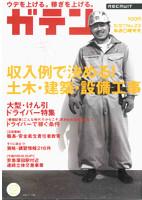 http://www.kyujin.com/media/gaten/g04.html