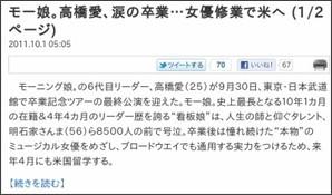 http://www.sanspo.com/geino/news/111001/gnj1110010506018-n1.htm