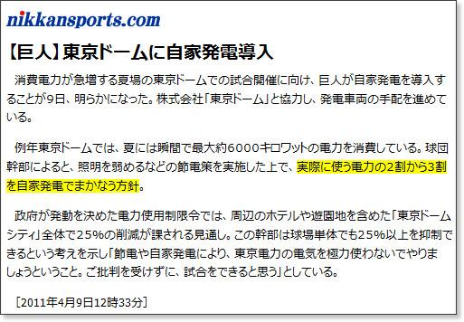 http://www.nikkansports.com/baseball/news/f-bb-tp0-20110409-758871.html