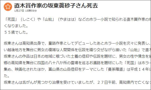 http://www3.nhk.or.jp/news/html/20140127/k10014800381000.html