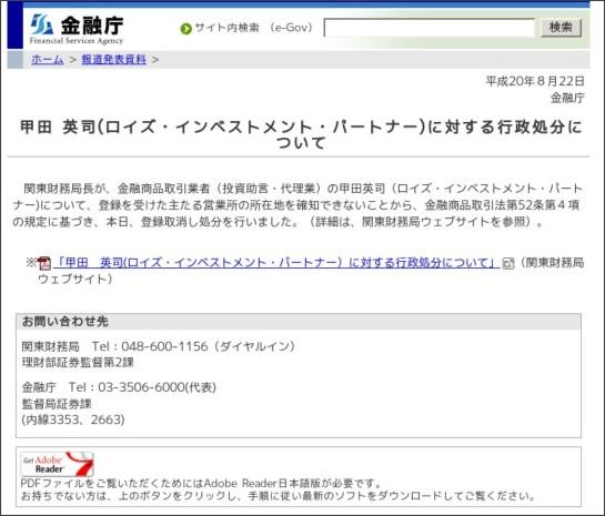 http://www.fsa.go.jp/news/20/syouken/20080822-2.html