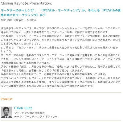 http://www.adtech-tokyo.com/ja/conference/session_detail/October_29th_15.html