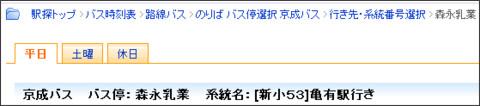 http://bus.ekitan.com/rosen/Rp700?t=0&b=410745&f=0&b2=410727&com=41&cn=%8B%9E%90%AC%83o%83X