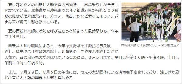 http://sankei.jp.msn.com/region/news/120722/tky12072220470003-n1.htm