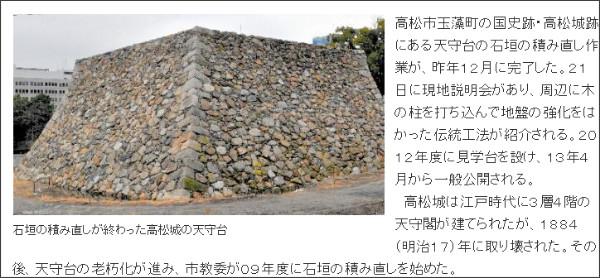 http://mytown.asahi.com/kagawa/news.php?k_id=38000001201210001