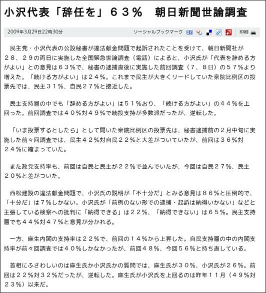 http://www.asahi.com/politics/update/0329/TKY200903290218.html