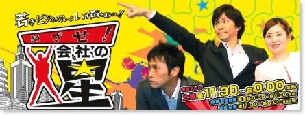 http://www.nhk.or.jp/kaisha/index.html