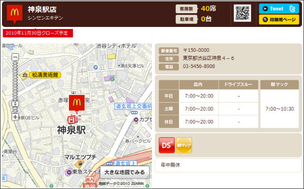 http://www.mcdonalds.co.jp/shop/map/map.php?strcode=13546
