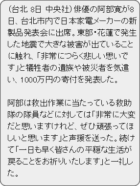 http://japan.cna.com.tw/news/aart/201802080008.aspx