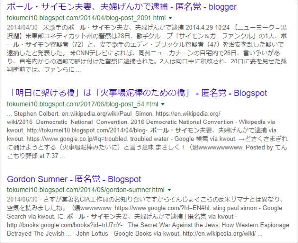 https://www.google.co.jp/search?ei=JJJ4WpWWF4fz0wLAsI3oCA&q=site%3A%2F%2Ftokumei10.blogspot.com+%E3%83%9D%E3%83%BC%E3%83%AB%E3%83%BB%E3%82%B5%E3%82%A4%E3%83%A2%E3%83%B3&oq=site%3A%2F%2Ftokumei10.blogspot.com+%E3%83%9D%E3%83%BC%E3%83%AB%E3%83%BB%E3%82%B5%E3%82%A4%E3%83%A2%E3%83%B3&gs_l=psy-ab.3...2362.3843.0.4883.2.2.0.0.0.0.208.348.0j1j1.2.0....0...1.2.64.psy-ab..0.0.0....0.e1XhuhE2uMk