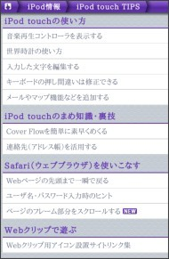 http://arigato-ipod.com/touch/tips.html
