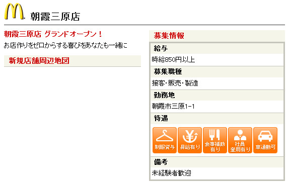 http://www.mcdonalds.co.jp/recruit/crew/shop/n_2010090301