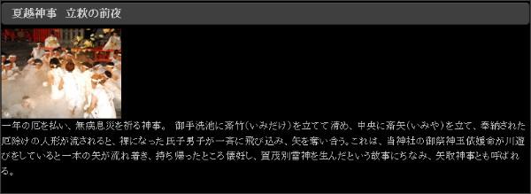 http://www.shimogamo-jinja.or.jp/saijiki.html
