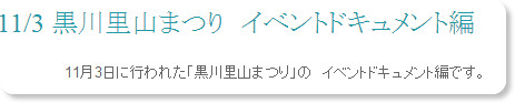 http://hitosato.blogspot.jp/2013/11/113.html
