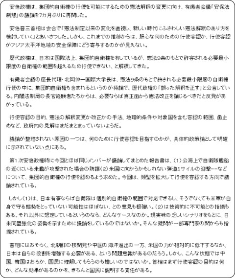 http://mainichi.jp/opinion/news/20130918k0000m070139000c.html?inb=ra