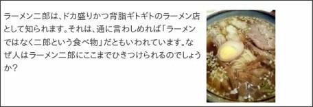 http://b-chive.com/kakudai-suru-ramen-jiro/