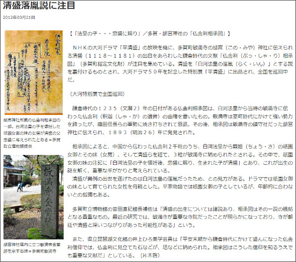 http://mytown.asahi.com/shiga/news.php?k_id=26000001203210004