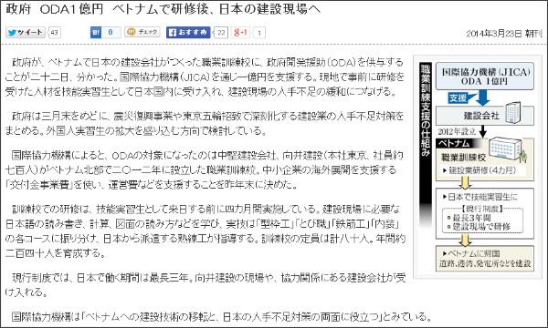 http://www.tokyo-np.co.jp/article/politics/news/CK2014032302000125.html