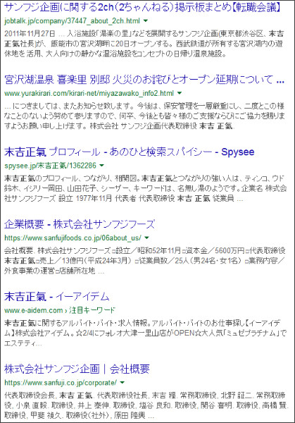 https://www.google.co.jp/#q=%E6%9C%AB%E5%90%89%E6%AD%A3%E6%B0%A3