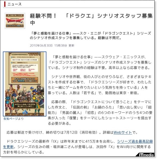 http://www.itmedia.co.jp/news/articles/1006/30/news051.html