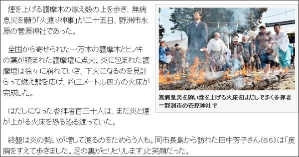 http://www.chunichi.co.jp/article/shiga/20130226/CK2013022602000013.html