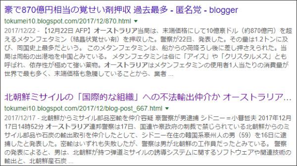 https://www.google.co.jp/search?q=site://tokumei10.blogspot.com+%E3%82%AA%E3%83%BC%E3%82%B9%E3%83%88%E3%83%A9%E3%83%AA%E3%82%A2&source=lnt&tbs=qdr:m&sa=X&ved=0ahUKEwiyzMb-5rLYAhVI7GMKHXlqBJkQpwUIHw&biw=1079&bih=929