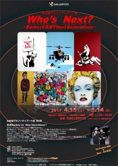 http://www.gallery21-daiba.com/wp-content/uploads/2017/03/pop-730x1024.jpg