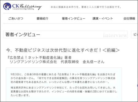 http://www.ck-pub.com/interview/090917_kanemaru.html